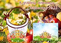 Корзинка на праздник Спаса под вышивку ТМ Красуня №25