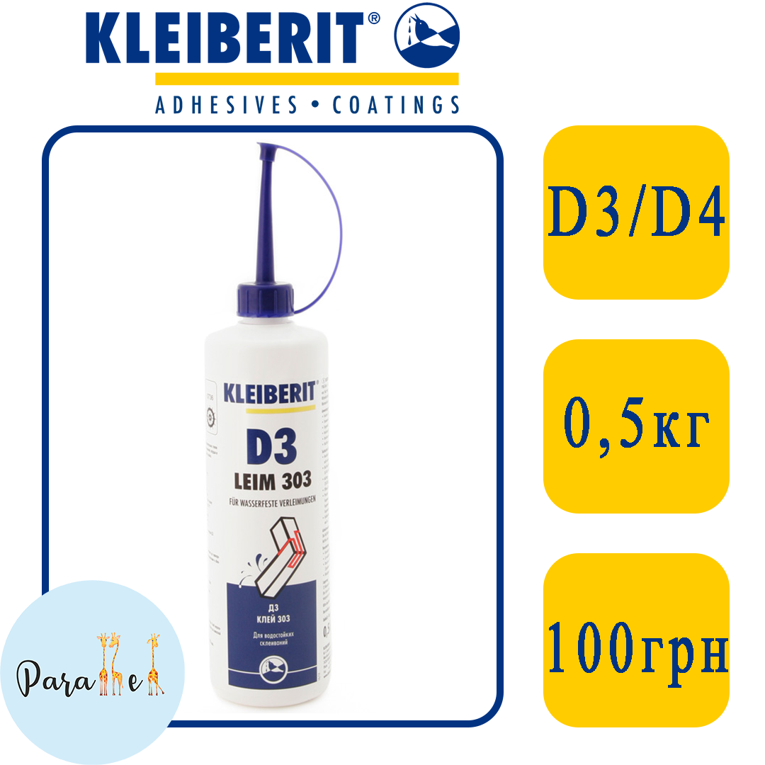 Kleiberit 303.0 высококачественный клей для дерева и древесных материалов D3/D4 (фасовка 0,5 кг)