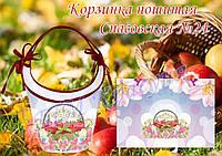 Корзинка на праздник Спаса под вышивку ТМ Красуня №24