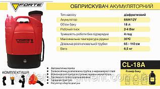 Аккумуляторный опрыскиватель Forte CL-18A