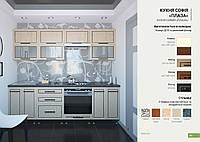 Кухня Софія Плаза Сокме 2,0 м / 2,6 м / поелементно, фото 1
