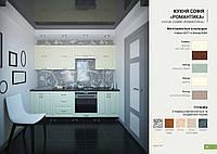 """Кухня Софія """"Романтика"""" Ваніль 2,0 м / 2,6 м / поелементно Сокме, фото 1"""