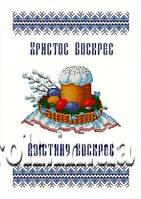 Княгиня Ольга Схема для вышивки бисером Великодній рушник ХВВ-013