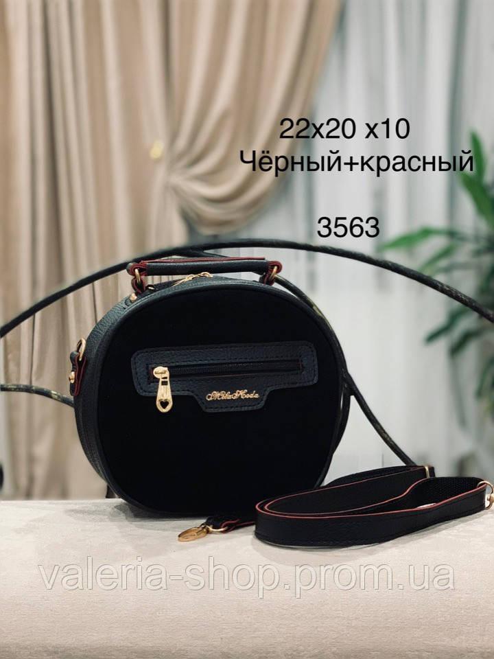 Женская сумка кросс-боди,натуральная замша и эко кожа
