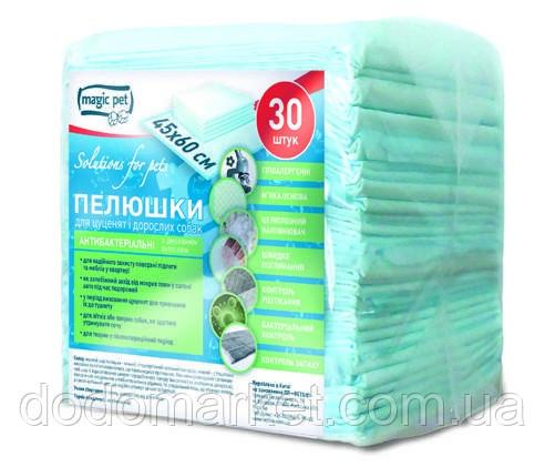 Пеленки антибактериальные с древесным углем Magic Pet 45*60 см (30 шт)