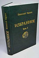 """Книга: """"Николай Горлач. Избранное. Смысл жизни. Том I"""""""