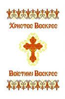 Княгиня Ольга Схема для вышивки бисером Великодній рушник укр.ХВВ-034