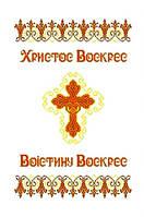 Княгиня Ольга Схема для вышивки бисером Великодній рушник рус.ХВВ-035