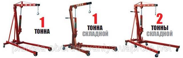 Кран для снятия двигателя TORIN