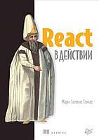 React в действии.  Тиленс Томас М.