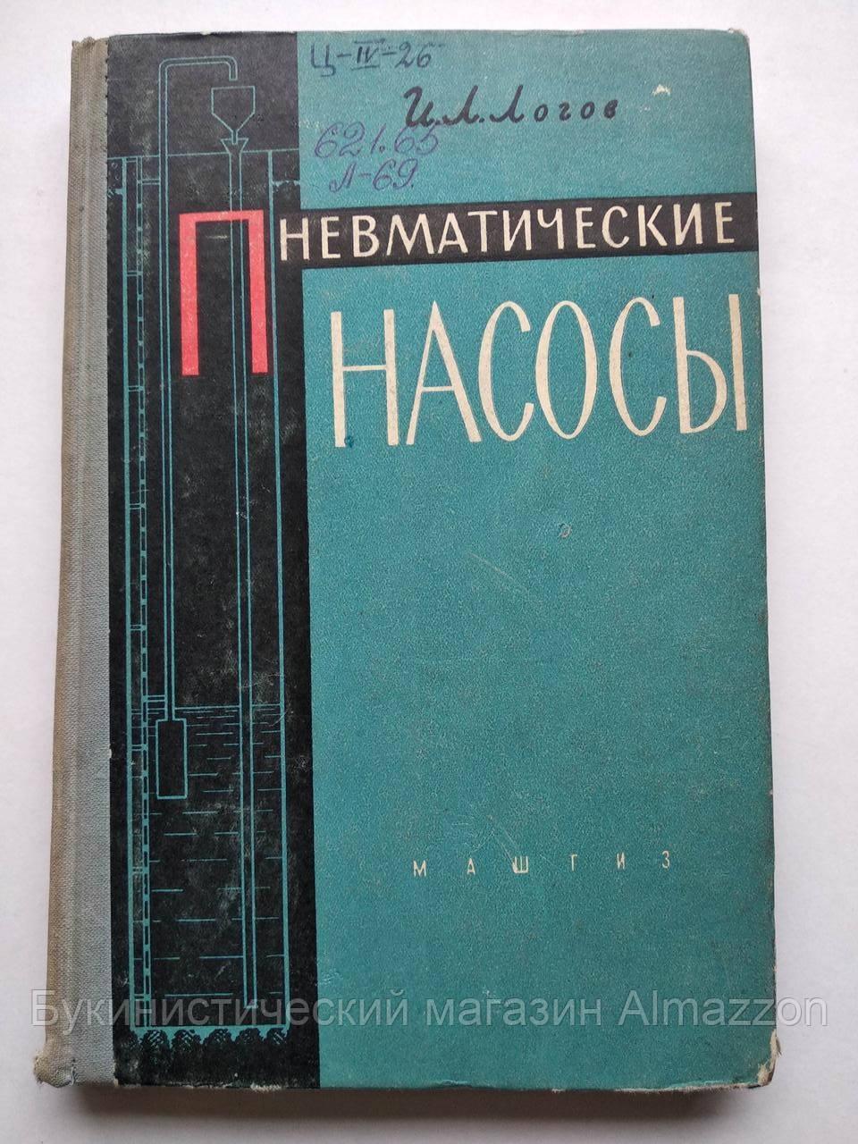 Пневматические насосы И.Л.Логов