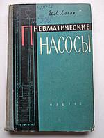Пневматические насосы И.Л.Логов, фото 1