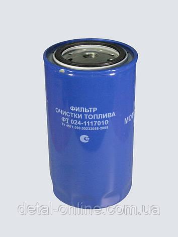 ФТ024-1117010 фильтр топливный МТЗ-100 дв.Д260 (пр-во г.Ливны), фото 2