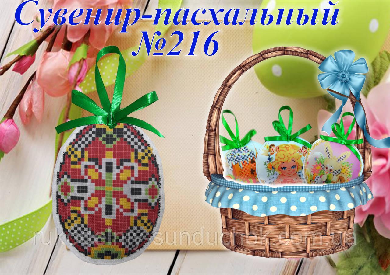 Сувенир пасхальный под вышивку ТМ Красуня №216