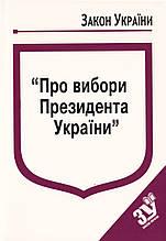 "Закон України ""Про вибори Президента України"" станом на 18 січня 2019 року"