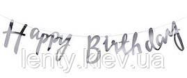 Надпись Happy Birthday серебро прописью, 1,5 метра