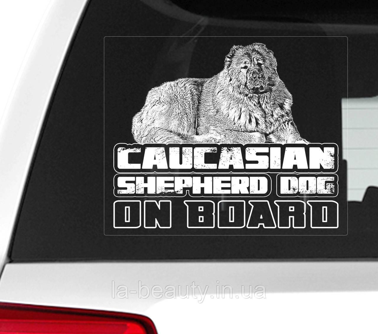 Наклейка на авто / машину Кавказская овчарка - 3 на борту