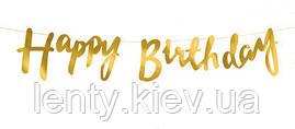 Надпись Happy Birthday Золото прописью, 1,5 метра