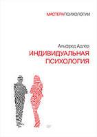 Индивидуальная психология.  Адлер А.