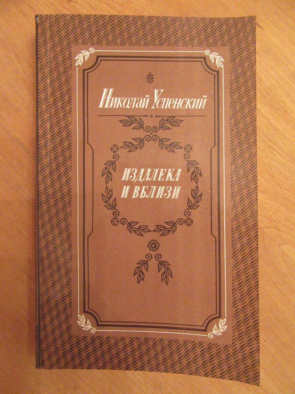 Микола Успенський. Здалеку і зблизька. Вибрані повісті та оповідання