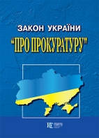 Закон України «Про Прокуратуру»