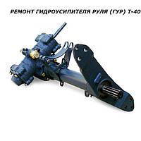 РЕМОНТ ГИДРОУСИЛИТЕЛЯ РУЛЯ (ГУР) Т-40