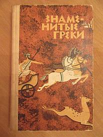Знаменитые греки. Жизнеописания выдающихя деятелей Древней Греции, составленные по Плутарху