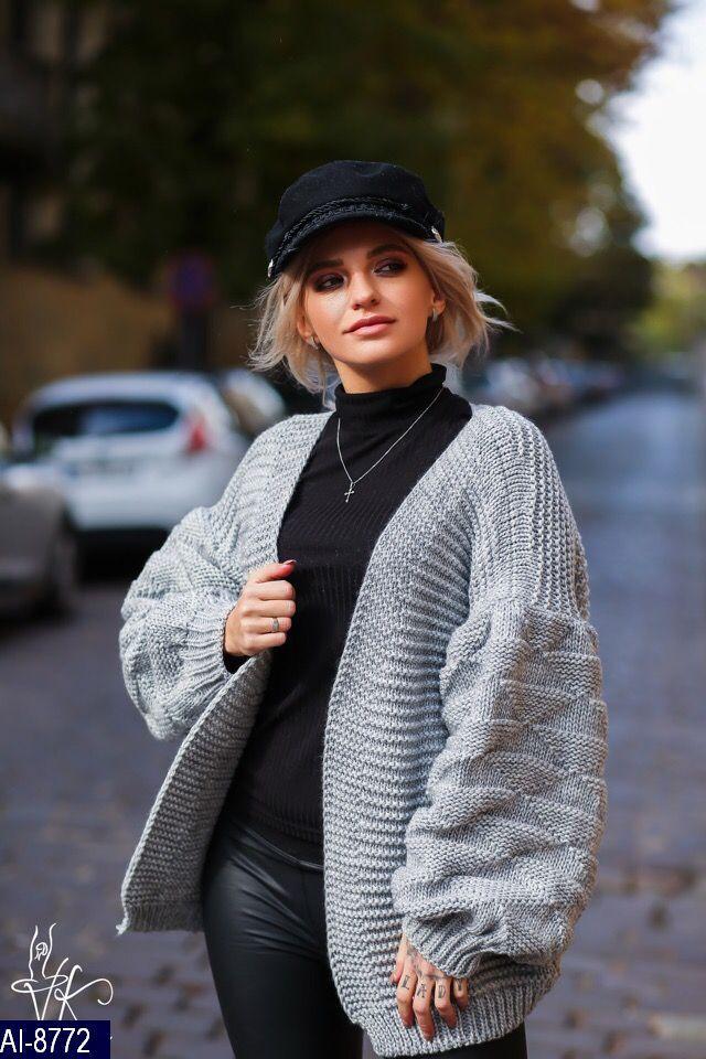 Женский стильный  кардиган  объёмной вязки 42 44 46 48 размер Распродажа