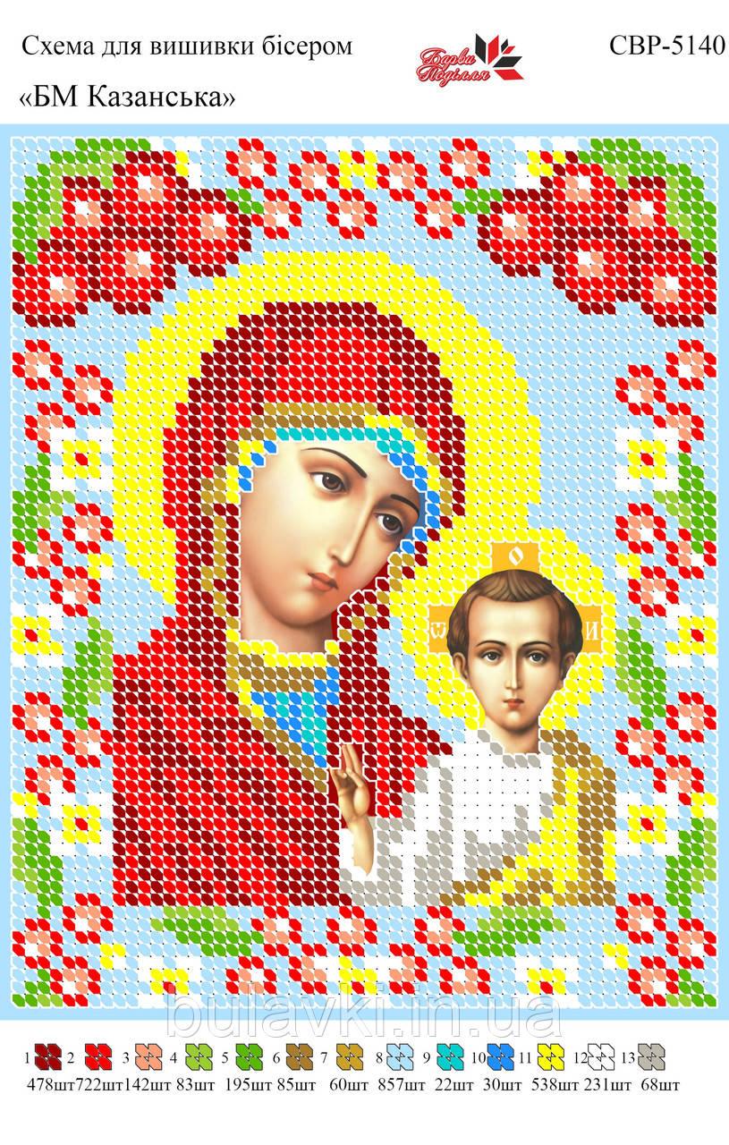 Вышивка бисером СВР 5140 БМ Казанская  формат А5
