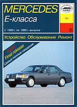 MERCEDES E-класу Моделі 1985-1995 рр. Бензин/Дизель Пристрій • Обслуговування • Ремонт