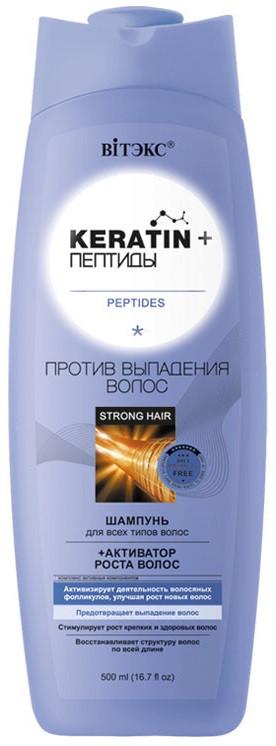 Keratin+Пептиды шампунь для всех типов волос против выпадения