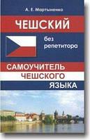 Анастасия Мартыненко: Чешский без репетитора.