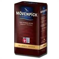 Молотый кофе Movenpick Himmlische  500g