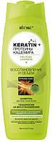"""Keratin+Протеины кашемира шампунь для всех типов волос """"Восстановления и объем"""""""