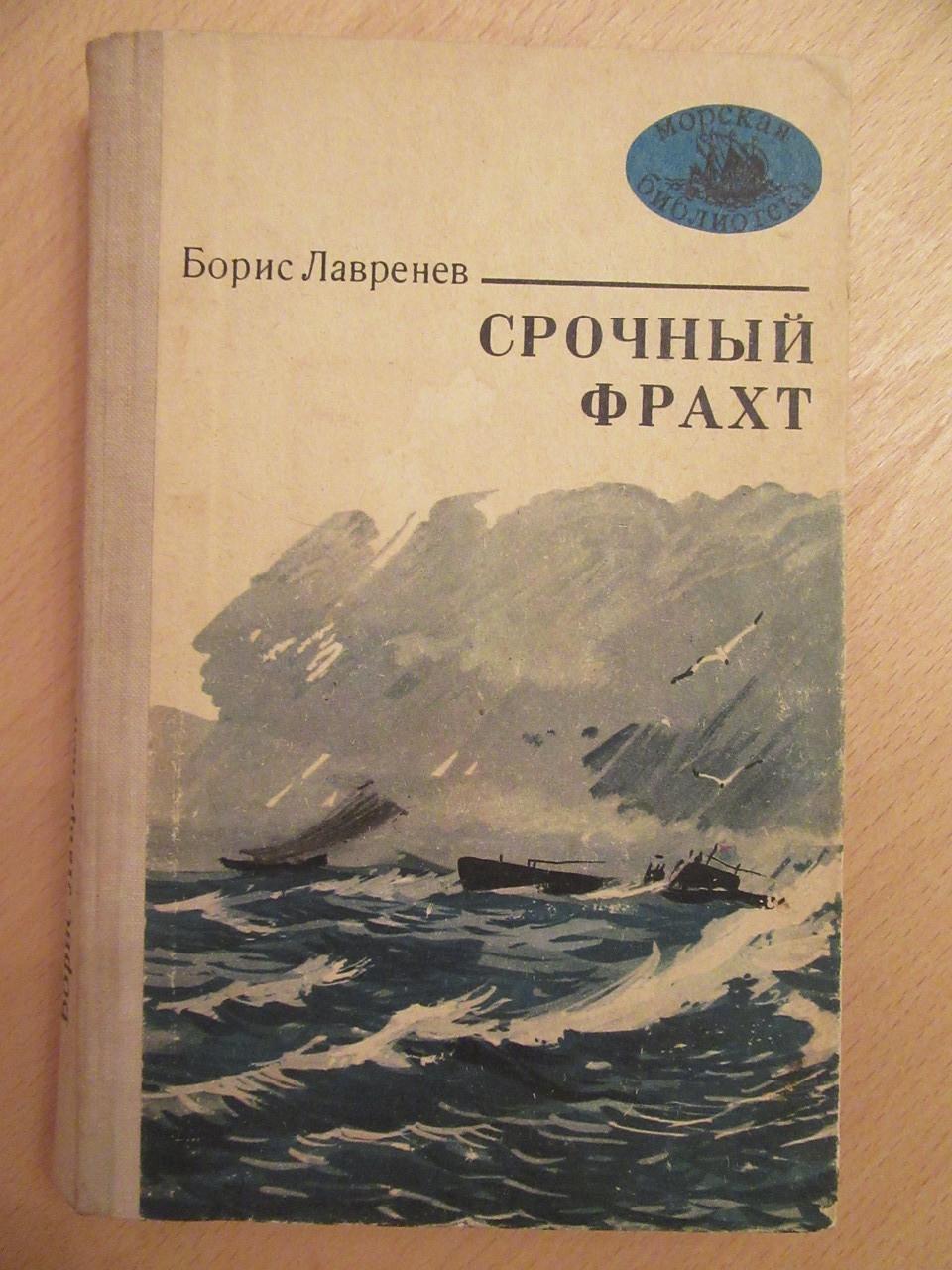 Борис Лавренев. Срочный фрахт. Морская библиотека