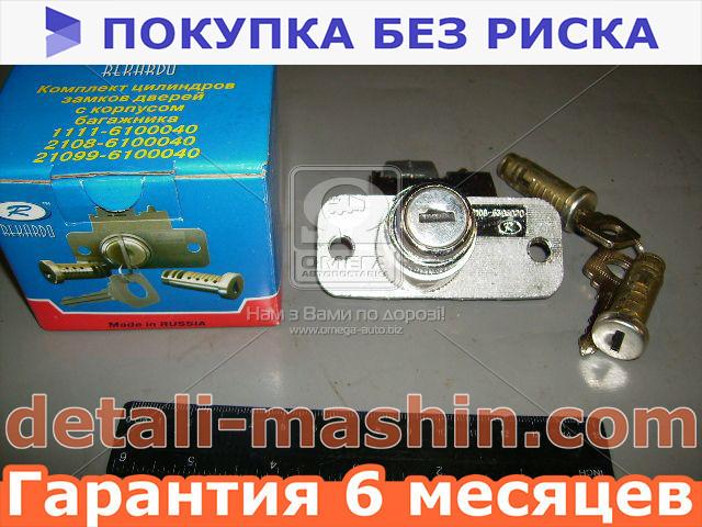 Личинка замков ВАЗ 2108 2109 21099 комплект с замком багажника  (пр-во Рекардо)