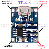 Радиоконструктор Модуль зарядки Li-Ion аккумуляторов с USBmicro на TP4056 FC-75