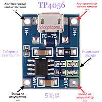 TP4056 модуль зарядки Li-Ion аккумуляторов с USBmicro, фото 1