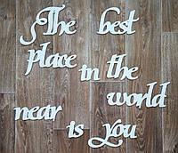 Надпись для фотозоны The best place in the world is near you