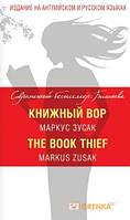 Маркус Зусак Книжный вор. The Book Thief (138332)