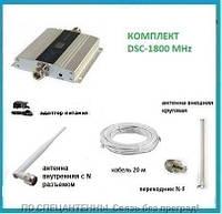 Комплект DCS 1800/4G LTE 1800 МГц. Площадь покрытия 100 кв. м. Оригинал.