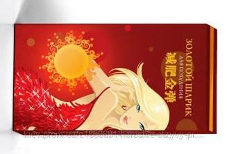 Золотой Шарик красного цвета упаковка (бордовый) для похудения УСИЛЕННЫЙ