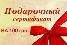 Подарочный сертификат на сумму 100 грн.