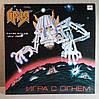 CD диск Ария - Игра с огнём