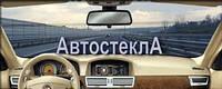 Стекло лобовое на Opel Опель Astra, Kadette, Omega, Vectra, Vivaro недорого установка купить харьков