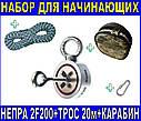 Набор кладоискателя для НАЧИНАЮЩИХ - поисковый магнит НЕПРА 2F200+сумка+20м трос+карабин, фото 2