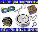 Туристический набор для полупрофи - поисковый магнит НЕПРА 2F300+сумка+20м трос+карабин, фото 2
