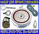 Поисковый набор для профессионалов - неодимовый магнит НЕПРА 2F400+сумка+20м трос+карабин, фото 2