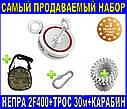 ☫САМЫЙ ПРОДАВАЕМЫЙ НАБОР✈ - поисковый магнит НЕПРА 2F400✔+сумка✔+30м трос(1500кг разрыв✔)+карабин, фото 2