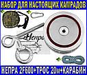 Набор ОПЫТНОГО КАМРАДА - поисковый магнит НЕПРА 2F600+сумка+20м трос+карабин, фото 2